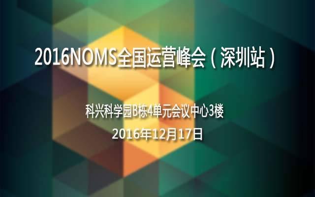 2016NOMS全国运营峰会(深圳站)