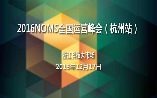 2016NOMS全国运营峰会(杭州站)