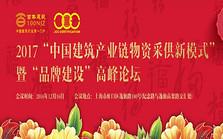 """2017""""中国建筑产业链物资采供新模式""""暨""""品牌建设""""高峰论坛"""