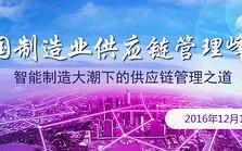 2016年(第八届)中国制造业供应链管理峰会