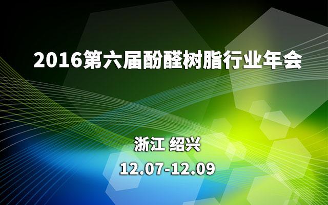 2016第六届酚醛树脂行业年会