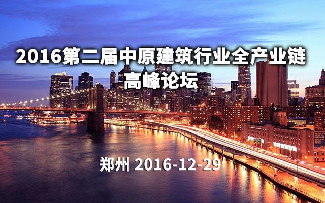 2016第二届中原建筑行业全产业链高峰论坛