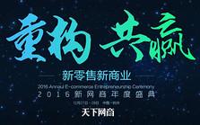 2016新网商年度盛典