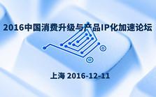 2016中国消费升级与产品IP化加速论坛