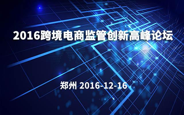 2016跨境电商监管创新高峰论坛