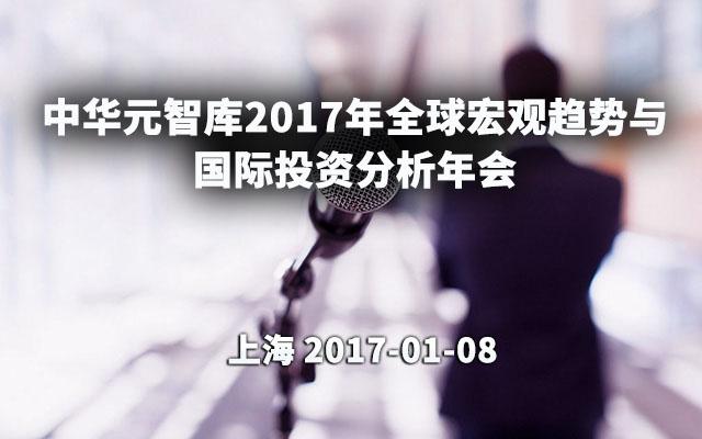 中华元智库2017年全球宏观趋势与国际投资分析年会