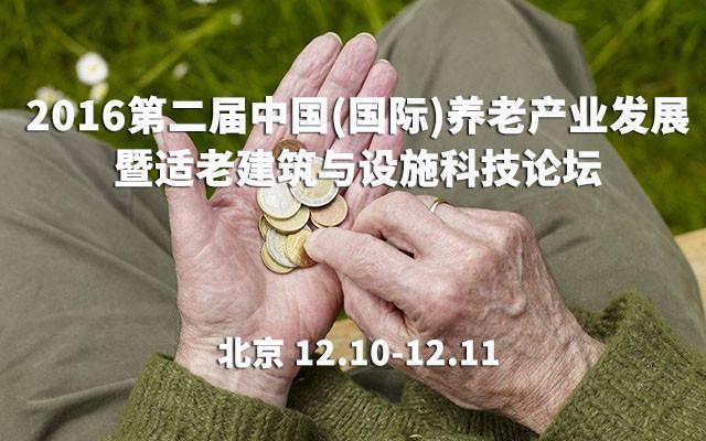 2016第二届中国(国际)养老产业发展暨适老建筑与设施科技论坛