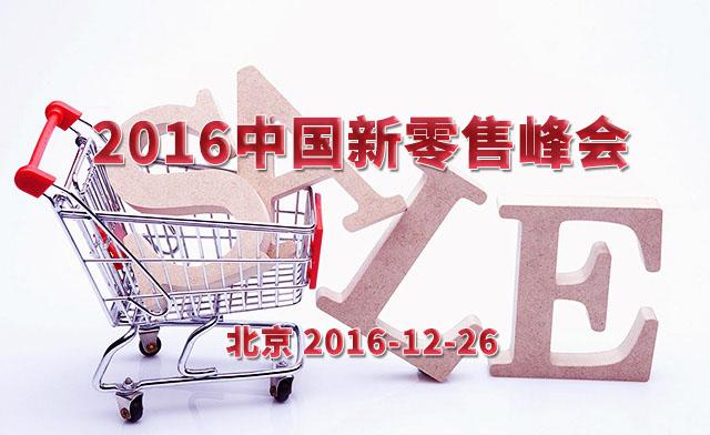 2016中国新零售峰会