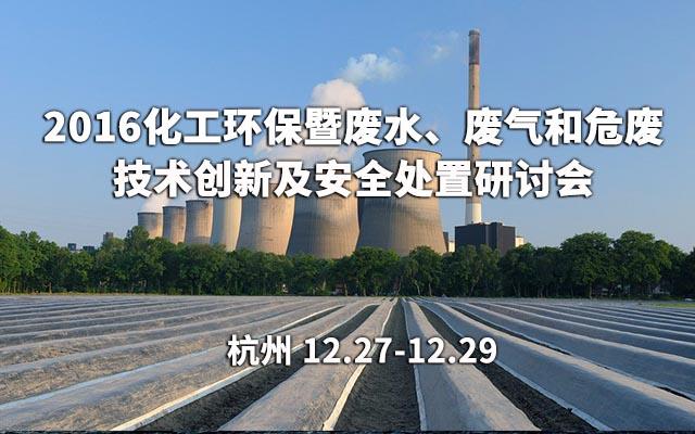 2016化工环保暨废水、废气和危废技术创新及安全处置研讨会