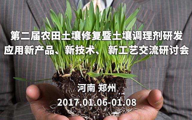 第二届农田土壤修复暨土壤调理剂研发应用新产品、新技术、 新工艺交流研讨会