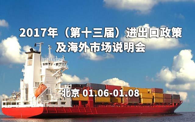 2017年(第十三届)进出口政策及海外市场说明会