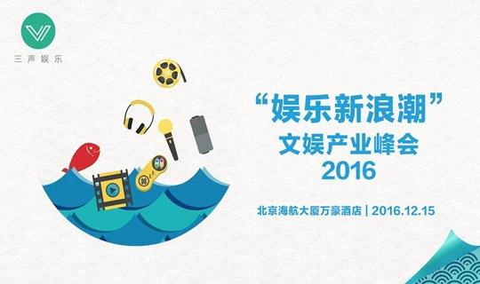 """""""娱乐新浪潮""""2016文娱产业峰会"""