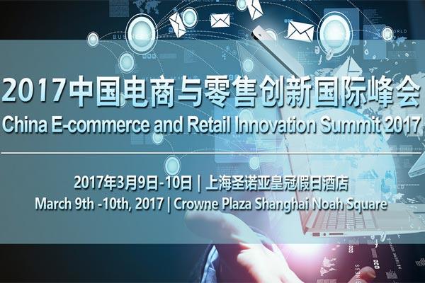2017年中国电商和零售创新国际峰会