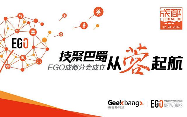技聚巴蜀,从蓉起航——成都杰出的技术领导者社交圈成立啦!