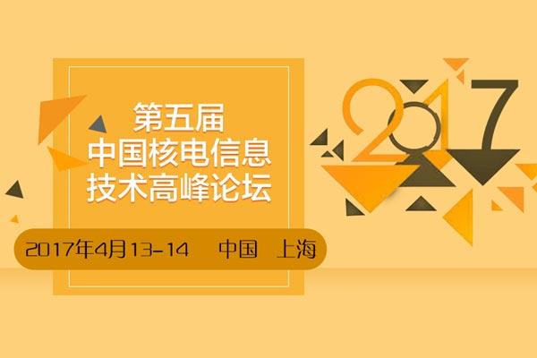 第五届中国核电信息技术高峰论坛
