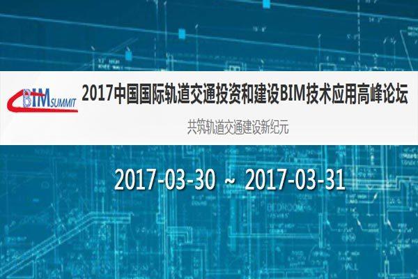 2017中国国际轨道交通投资和建设BIM技术应用高峰论坛
