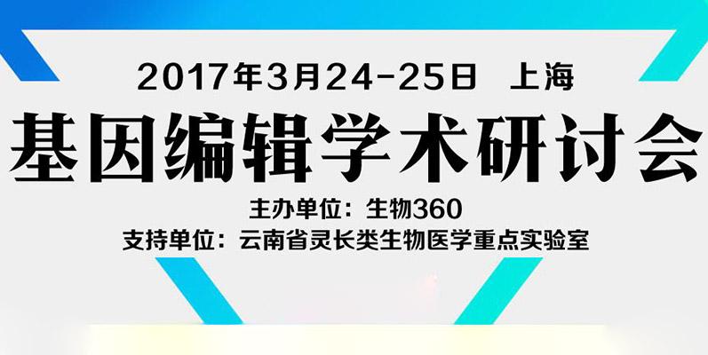 2017基因编辑学术研讨会