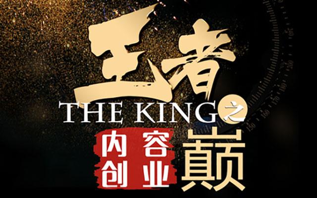 2016中国内容创业者公社年会盛典