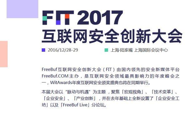2017互联网安全创新大会( FIT 2017)