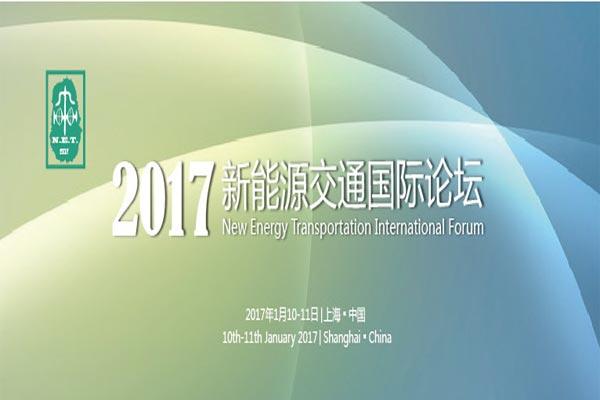 2017新能源交通国际论坛