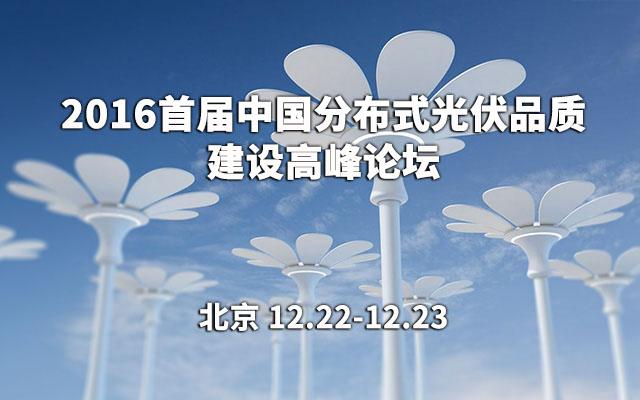 2016首届中国分布式光伏品质建设高峰论坛