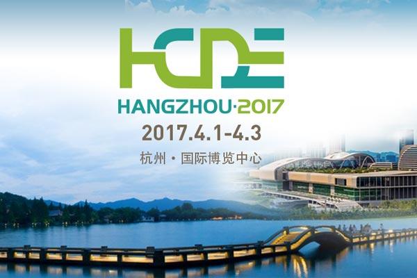 2017中国医院建设与发展大会暨技术展览会