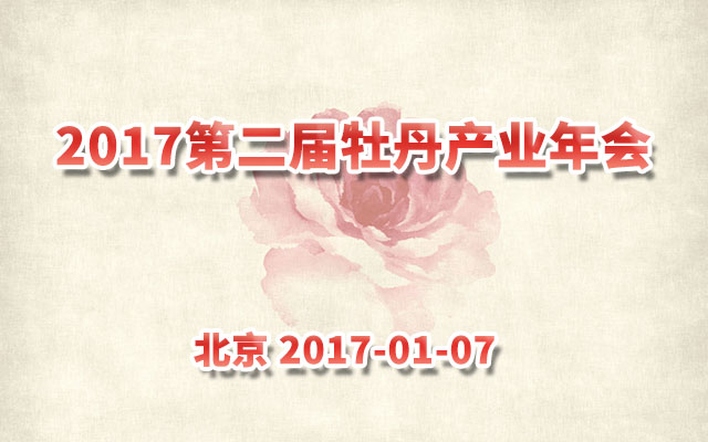 2017第二届牡丹产业年会