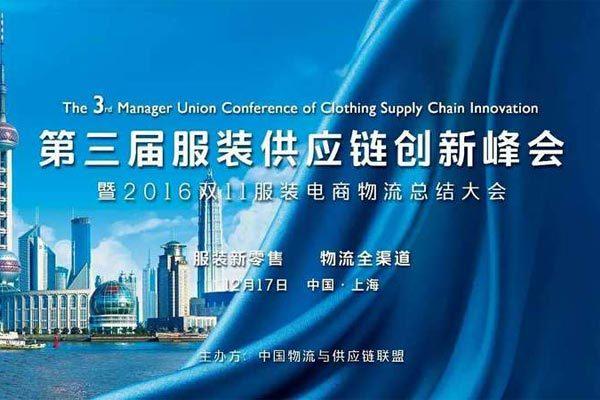 第三届服装供应链总裁峰会