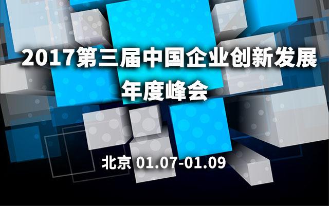 2017第三届中国企业创新发展年度峰会