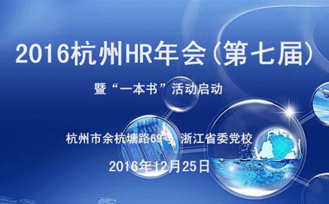 2016杭州HR年会(第七届)