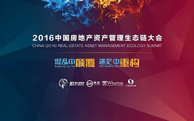 2016首届中国房地产资产管理生态链大会