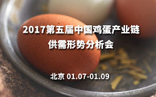 2017第五届中国鸡蛋产业链供需形势分析会