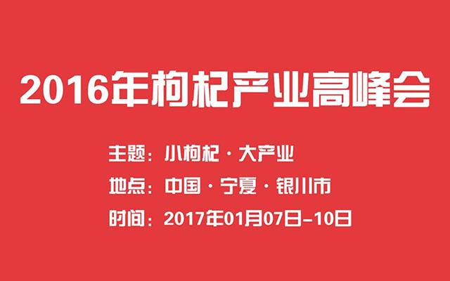 2016年枸杞产业高峰会
