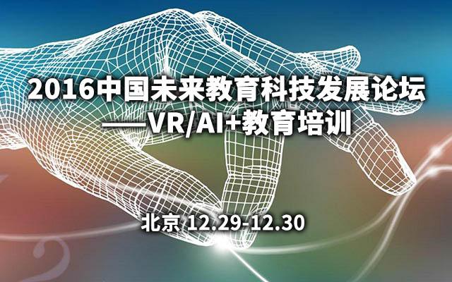 2016中国未来教育科技发展论坛——VR/AI+教育培训