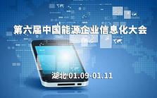 2017第六届中国能源企业信息化大会