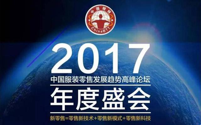 2017中国服装零售发展趋势高峰论坛