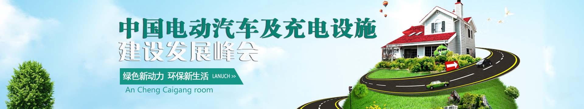 2016中国电动汽车及充电设施建设发展峰会