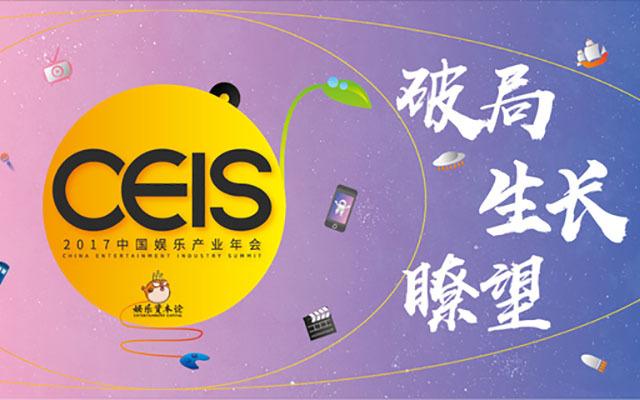 2017中国娱乐产业年会(CEIS)