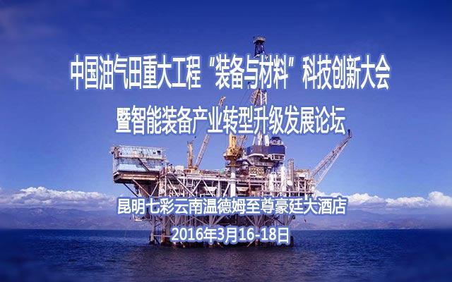 """第二届中国油气田重大工程""""装备与材料""""科技创新大会暨油气智能装备产业发展论坛"""