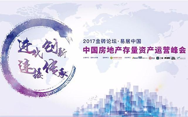 2017第六届金砖论坛·易居中国 中国房地存量资产对话峰会