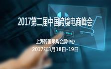 2017第二届中国跨境电商峰会
