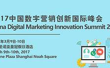 2017中国数字化营销创新国际峰会