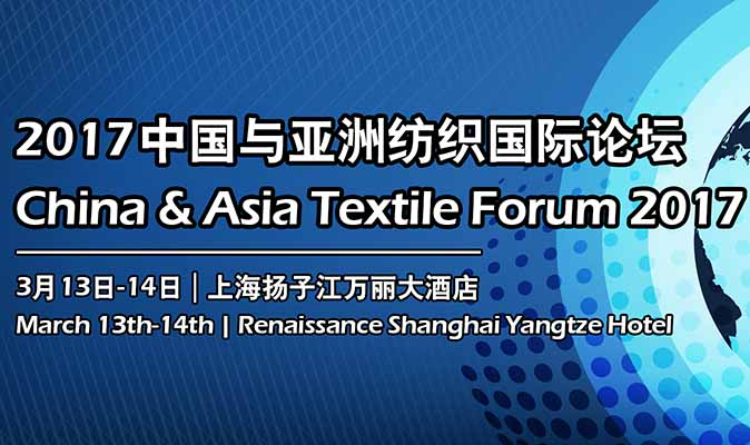 2017中国与亚洲纺织国际论坛