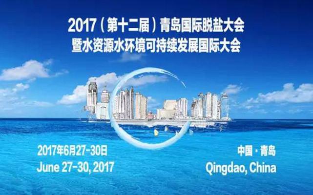 2017(第十二届)青岛国际脱盐大会暨水资源水环境可持续发展国际大会