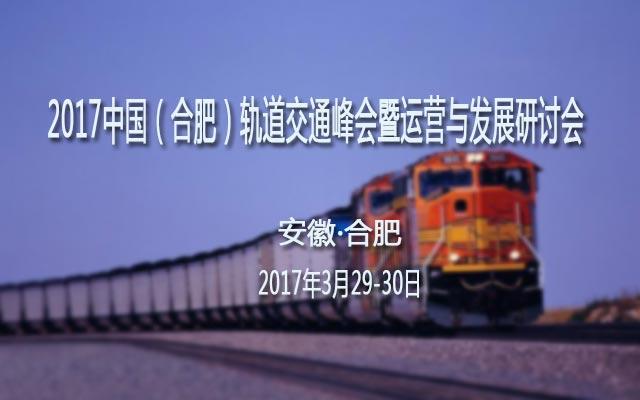 2017中国(合肥)轨道交通峰会暨运营与发展研讨会