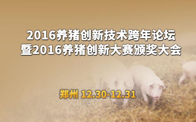 2016养猪创新技术跨年论坛暨2016养猪创新大赛颁奖大会