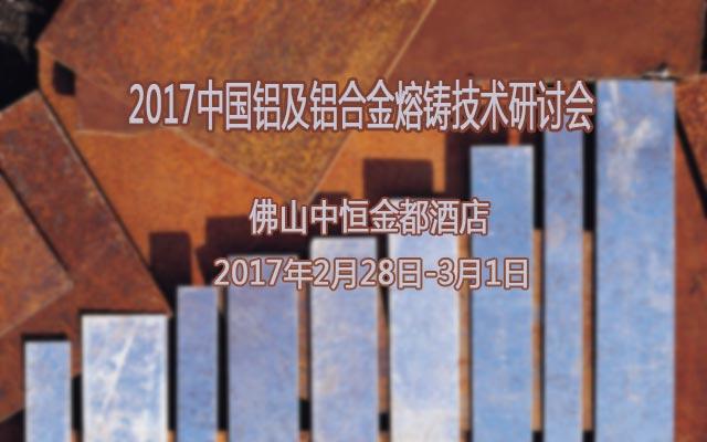 2017中国铝及铝合金熔铸技术研讨会