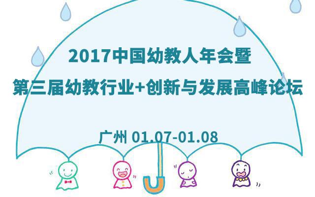 2017中国幼教人年会暨第三届幼教行业+创新与发展高峰论坛