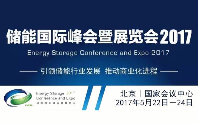 第六届储能国际峰会暨展览会2017