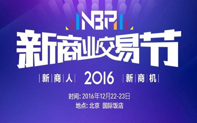 NBP新商业交易节